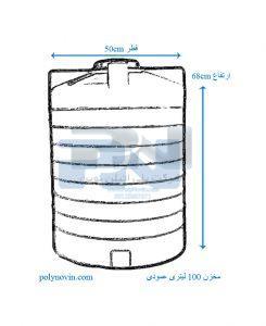 مخزن پلاستیکی 100 لیتری عمودی سه جداره