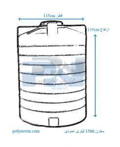 مخزن 1500 لیتری عمودی یا ایستاده سه جداره یا سه لایه