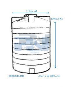 مخزن پلاستیکی آب 1000 لیتری عمودی سه جداره ضد جلبک