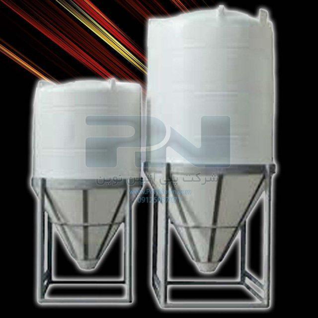 نمونه ایی از مخازن قیفی 3000 و 2000 لیتری پلی اتیلن نوین (طراحی پایه ها طبق سفارش مشتری )