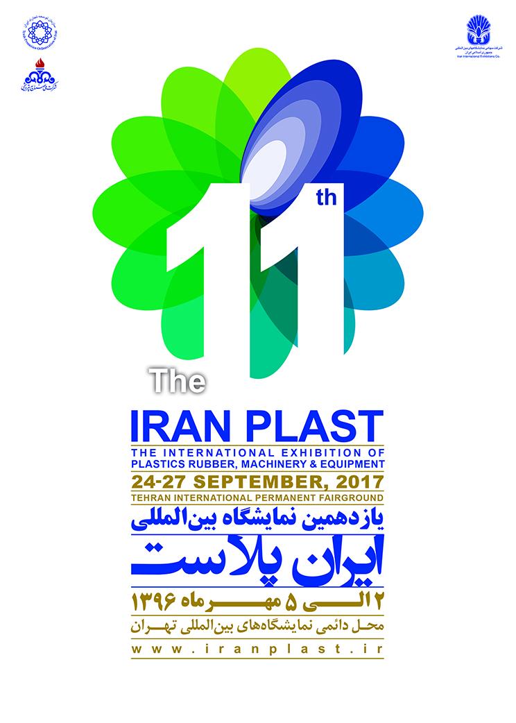 اسامی کامل غرفه گذاران نمایشگاه ایران پلاست