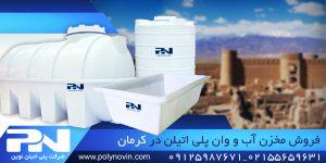 فروش تانکر آب در کرمان مخزن پلی اتیلن وان پلاستیکی بشکه بانکه نساجی