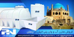 فروش مخزن آب در زنجان وان پلی اتیلن تانکر پلاستیکی بشکه