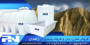 فروش منبع آب در زاهدان
