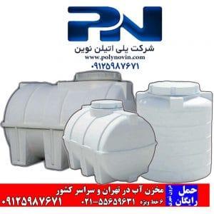 مخزن آب و تانکر آب | خرید مخزن آب