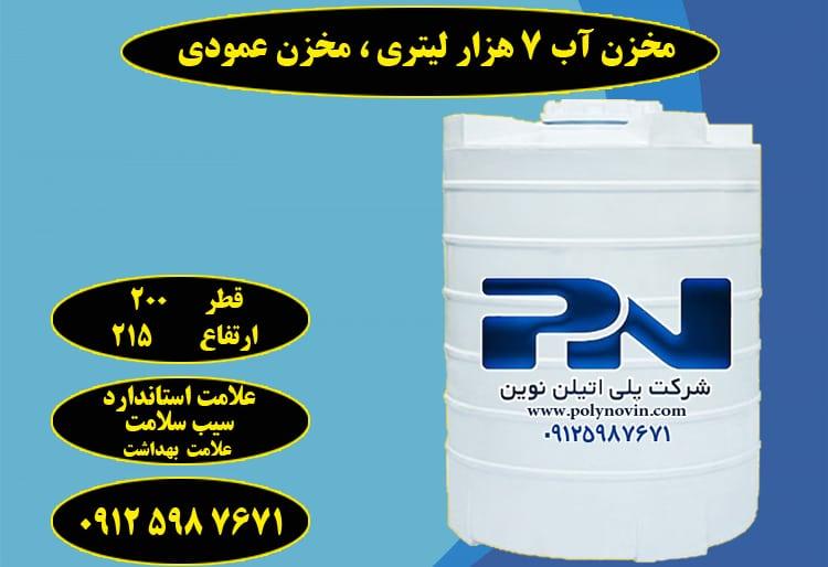مخزن آب 7 هزار لیتری | منبع آب 7 هزار لیتری