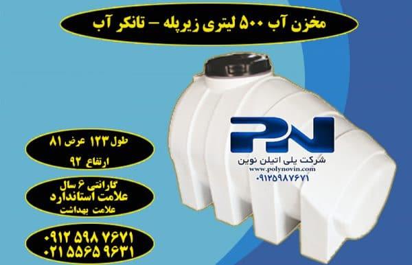 مخزن آب 500 لیتری زیرپله - تانکر آب 09125987671