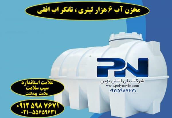 مخزن آب 6 هزار لیتری ، تانکر اب پلاستیکی افقی - پلی اتیلن نوین تولید کننده انواع مخزن آب و تانکر اب و انواع وان پلاستیکی در ابعاد و طرح مختلف 09125987671