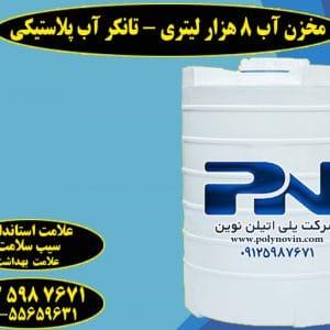 مخزن آب 8 هزار لیتری - تانکر آب پلاستیکی