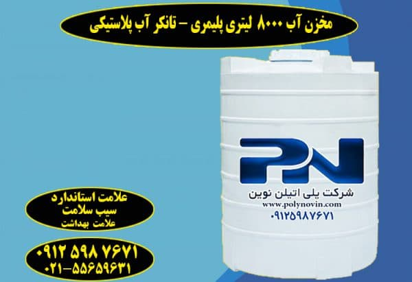 مخزن آب 8000 لیتری پلیمری - تانکر آب پلاستیکی