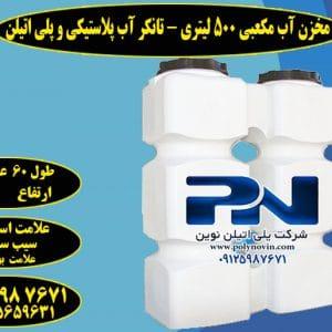 مخزن آب مکعبی 500 لیتری - تانکر آب پلاستیکی و پلی اتیلن