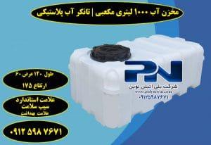 مخزن آب 1000 لیتری مکعبی | تانکر آب پلاستیکی