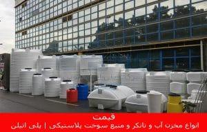 قیمت تانکر آب و مخزن و منبع سوخت پلاستیکی   پلی اتیلن