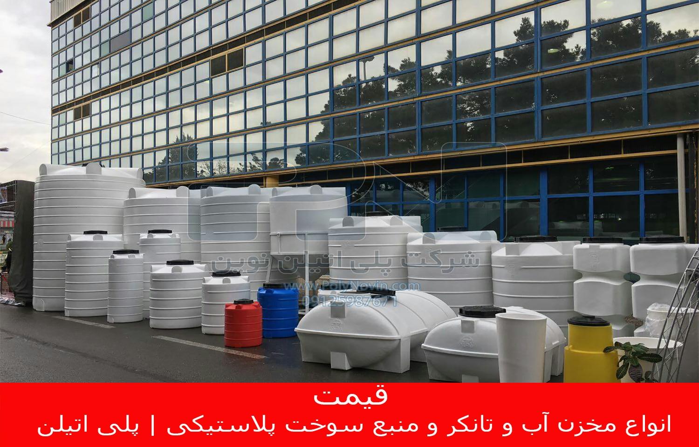 قیمت تانکر آب و مخزن و منبع سوخت پلاستیکی | پلی اتیلن