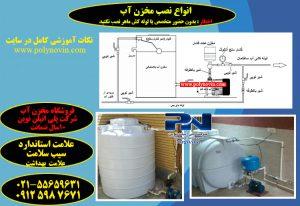 آموزش و طریقه نصب مخزن آب و تانکر آب و منبع سوخت پلاستیکی