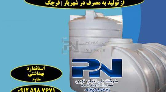 فروش مستقیم مخزن آب و تانکر و منبع از تولید به مصرف در شهریار | قرچک